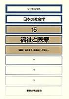 福祉と医療 (リーディングス 日本の社会学)