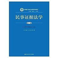 民事证据法学(第二版)(新编21世纪法学系列教材)
