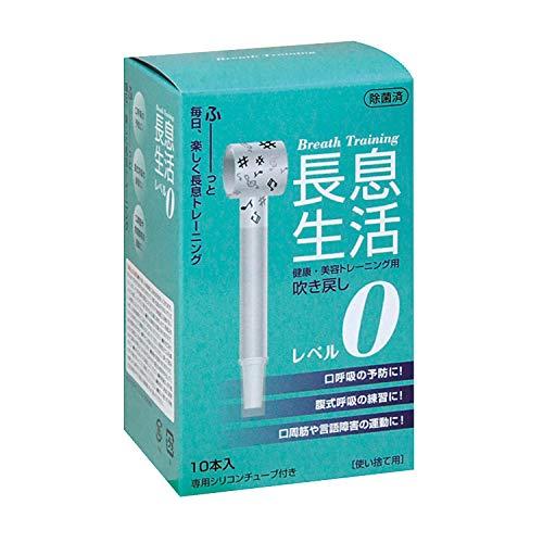健康・美容トレーニング用吹き戻し【長息生活】レベル0(グリーン箱)10本入