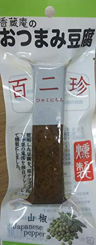 こだわり 燻製 おつまみ 豆腐 ( 山椒 ) 50本 業務用