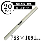 製図用紙38(20枚入パック)