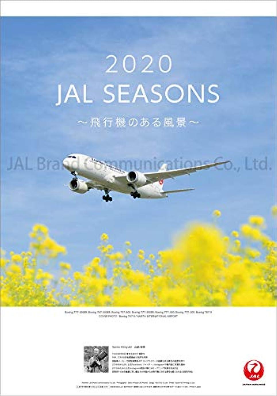 代表してできないほぼJAL「JAL SEASONS」 2020年 カレンダー 壁掛け CL-1240