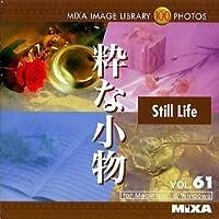 MIXA IMAGE LIBRARY Vol.61 粋な小物