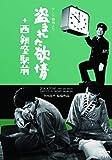 「テント劇場」より 盗まれた欲情+西銀座駅前(2in1)[DVD]