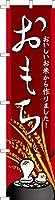 既製品のぼり旗 「おもち」正月 餅つき お餅 短納期 高品質デザイン 450mm×1,800mm のぼり
