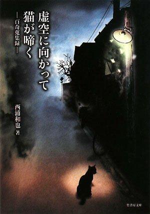 虚空に向かって猫が啼く 百奇蒐集録 (竹書房文庫)