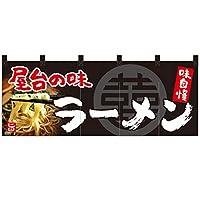 のれん 屋台の味 ラーメン(黒) NR-51 (受注生産)【宅配便】 [並行輸入品]