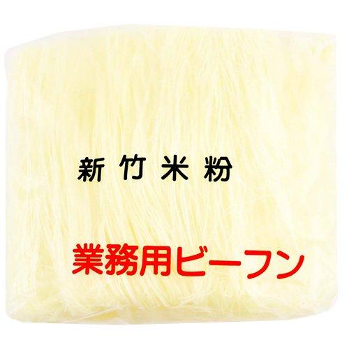 友盛 新竹ビーフン(業務用) 1000g
