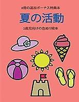 2歳児向けの色ぬり絵本 (夏の活動): この本は40枚のこどもがイライラせずに自信を持って楽しめる太い線で&#1248