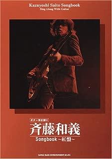 ギター弾き語り 斉藤和義 Songbook~紅盤~