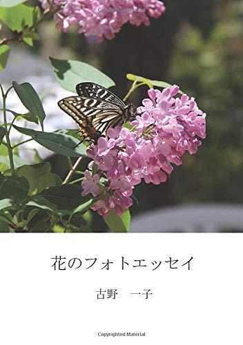 花のフォトエッセイ