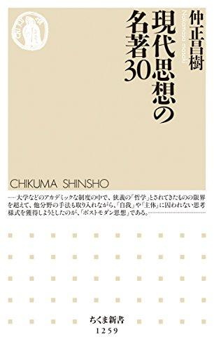 現代思想の名著30 (ちくま新書 1259)