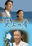 天上の青 ~ヘヴンリー・ブルー~ コレクターズDVD[DVD]