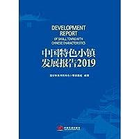 中国特色小镇发展报告2019