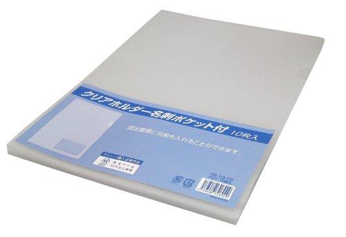 山口工業 ファイル クリアホルダー 名刺ポケット付き 10枚 YG-10-10