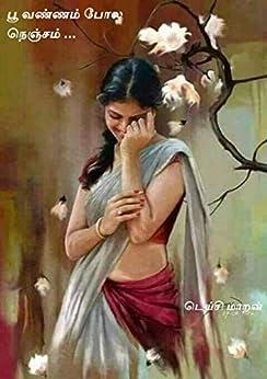 பூ வண்ணம் போல நெஞ்சம்... (Tamil Edition) by [Daisy maran]