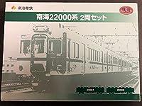 鉄道コレクション 南海22000系 2両セット 旧塗装