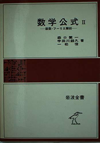Mathematical formulas (II) ISBN: 4000212621 [Japanese Import]