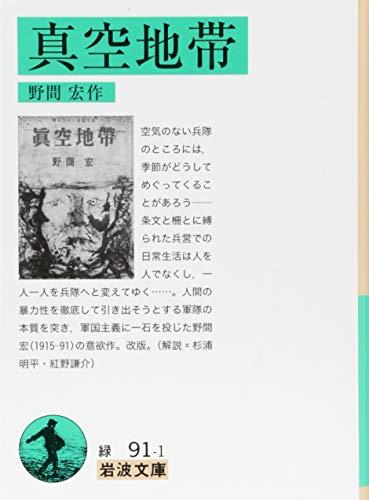 真空地帯 (岩波文庫) - 野間 宏