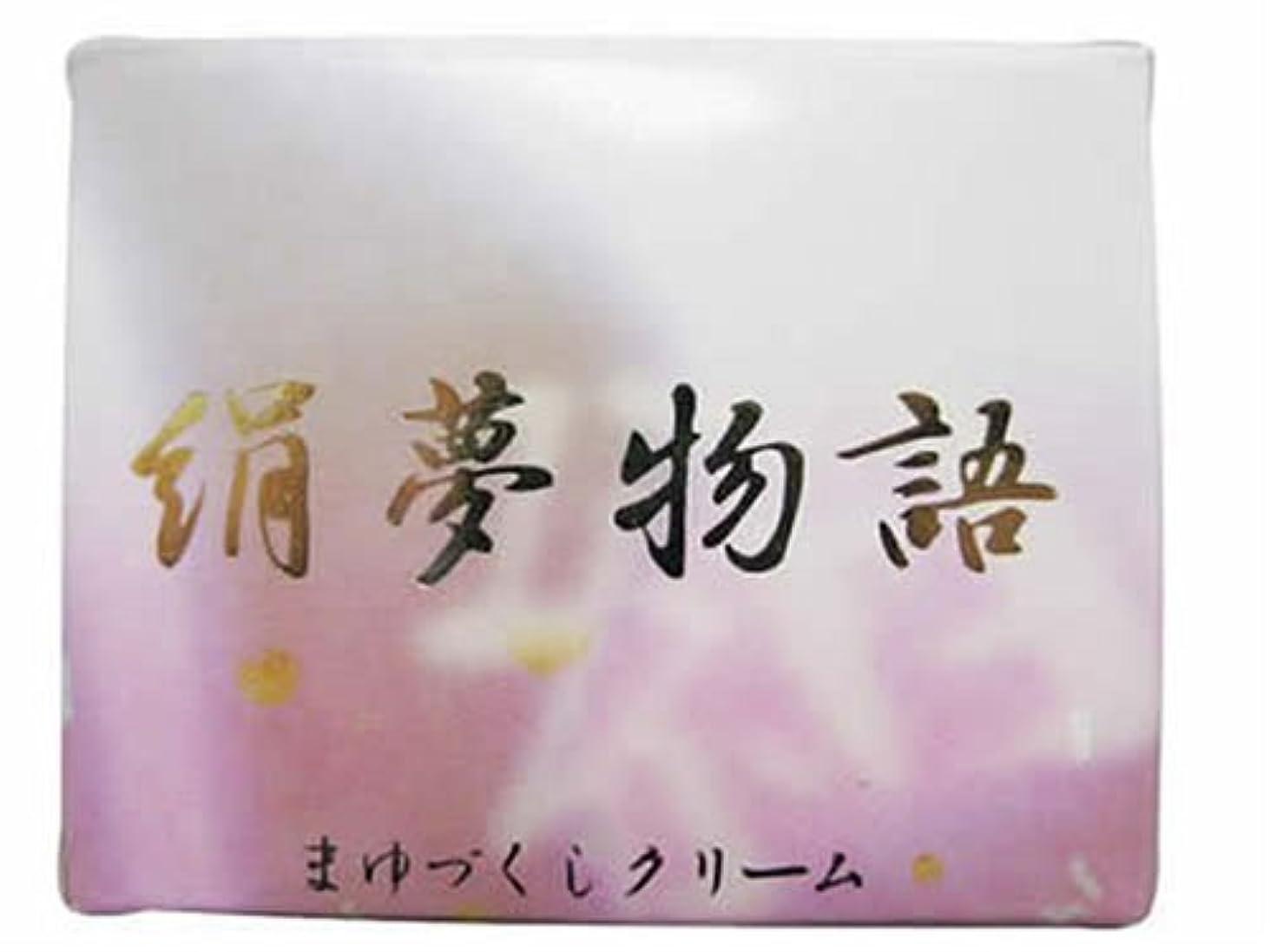 アーサーコナンドイル宝前方へ絹夢物語 まゆづくしクリーム 35g