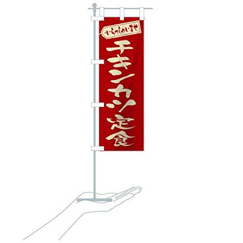 卓上ミニチキンカツ定食 のぼり旗 サイズ選べます(卓上ミニのぼり10x30cm 立て台付き)