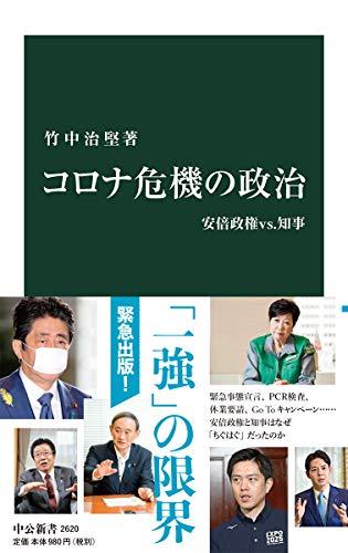 コロナ危機の政治-安倍政権vs.知事 (中公新書, 2620)