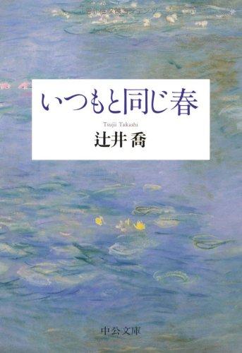 いつもと同じ春 (中公文庫)
