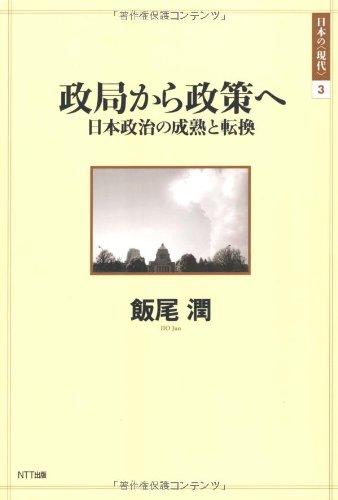 政局から政策へ―日本政治の成熟と転換 (日本の〈現代〉 3)