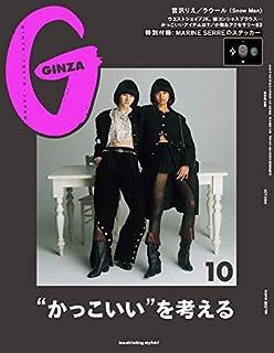 """GINZA(ギンザ) 2020年 10月号[""""かっこいい""""を考える]"""