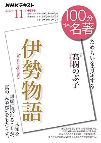 伊勢物語 2020年11月 (NHK100分de名著)