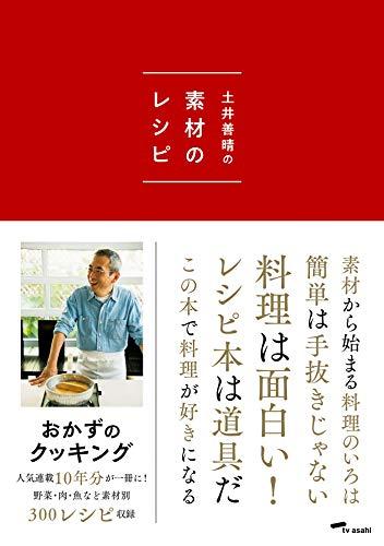 土井善晴の素材のレシピ - 土井善晴