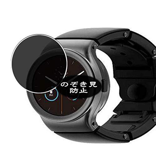 Vaxson Anti Spy Schutzfolie, kompatibel mit The Blocks smartwatch Smart Watch, Displayschutzfolie Bildschirmschutz Privatsphäre Schützen [nicht Panzerglas]