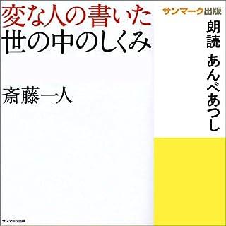 変な人の書いた世の中のしくみ                   著者:                                                                                                                                 斎藤 一人                               ナレーター:                                                                                                                                 あんべ あつし                      再生時間: 3 時間  49 分     レビューはまだありません。     総合評価 0.0