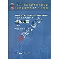 流体力学(第三版)(经典精品系列教材)