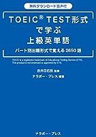 TOEICⓇ TEST形式で学ぶ上級英単語 (ナラボー・プレス ブックス)