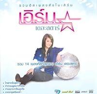 Ruam Hit Pleng Dang Modern (Greatest Hits)[CD]