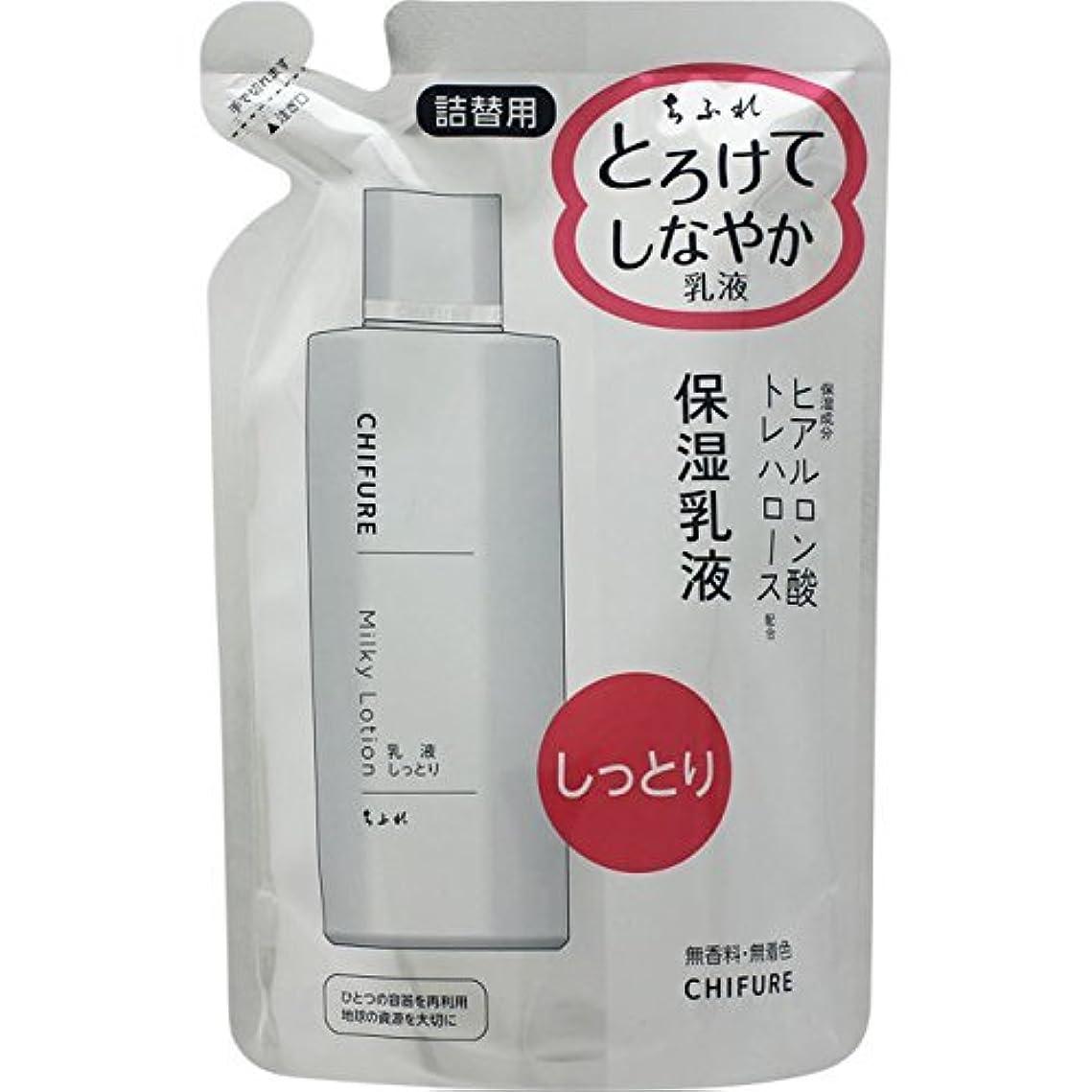 汚染するトレースチャーミングちふれ化粧品 乳液しっとりタイプN詰替用 150ml 150ML