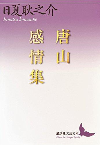 唐山感情集 (講談社文芸文庫)