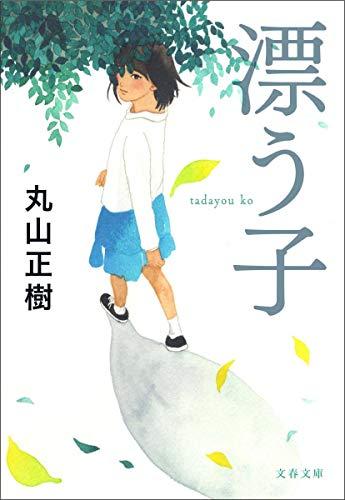 漂う子 (文春文庫)