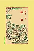 論衡 (中国古典新書)