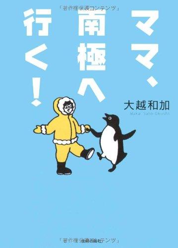 ママ、南極へ行く!