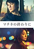 マチネの終わりに[ASBY-6172][DVD]
