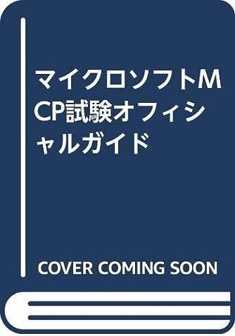 マイクロソフトMCP試験オフィシャルガイド