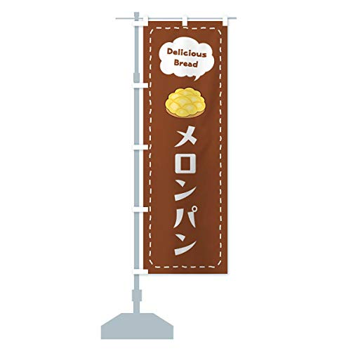 メロンパン のぼり旗 サイズ選べます(コンパクト45x150cm 左チチ)