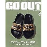GO OUT ( ゴーアウト ) 2021年 8月号 Vol.142