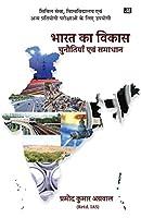 Bharat Ka Vikas Chaunotiyan Evam Samadhan