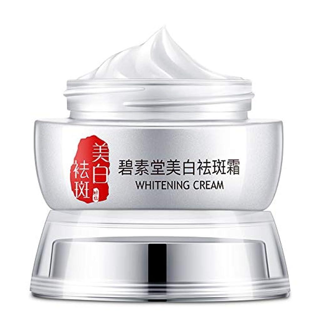 わかる浸漬架空のSymboat Face Skin Whitening Remove Freckle Spot Cream Moisturizers Skin Clean Face Dark Spots Cosmetics