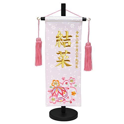 【雛人形】【名入タペストリー】名旗 薄ピンクまり桜名前旗飾り台セット 小【ひな人形】【名旗】