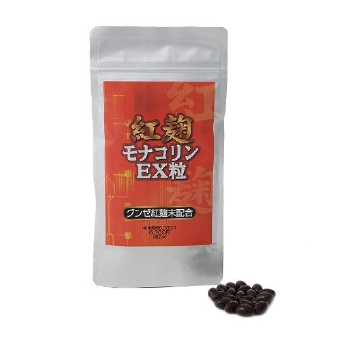 クリーナー存在する抵当紅麹モナコリンEX粒 (120粒/約1ヶ月分)グンゼの米紅麹末配合サプリメント