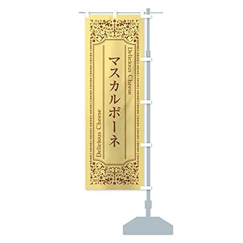 マスカルポーネ/チーズ のぼり旗 サイズ選べます(スリム45x180cm 右チチ)